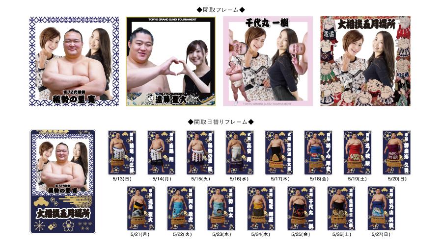 稀勢の里、遠藤、千代丸と記念撮影! SnSnap、日本相撲協会のSNS施策を展開