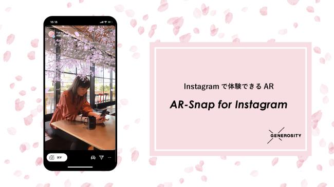 Instagramで体験できるARサービス「AR-Snap for Instagram」のサービス提供を開始